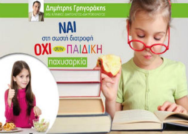 Ο Δ. Γρηγοράκης θα σου μάθει τα πάντα για την παιδική διατροφή στα Public!