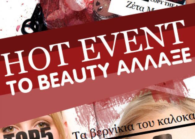 Beauty αφιέρωμα: πιο όμορφη, πιο sexy, πιο αδύνατη τώρα! | tlife.gr