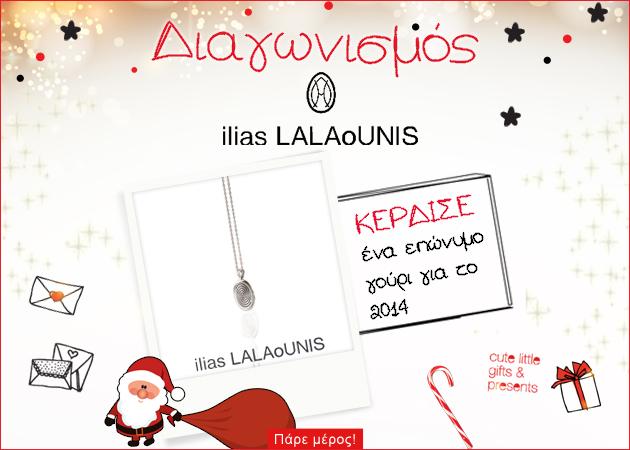 Διαγωνισμός ilias LALAoUNIS! Κέρδισε το πιο elegant γούρι για το 2014 | tlife.gr