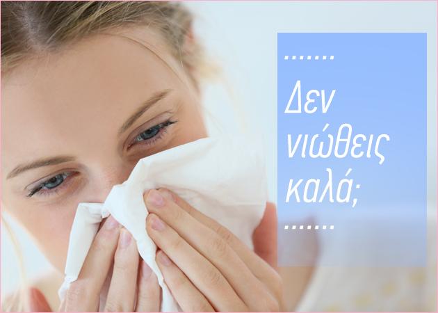 Κρύωμα: Τι να κάνεις για να νιώσεις καλύτερα σε μία μόλις μέρα! | tlife.gr