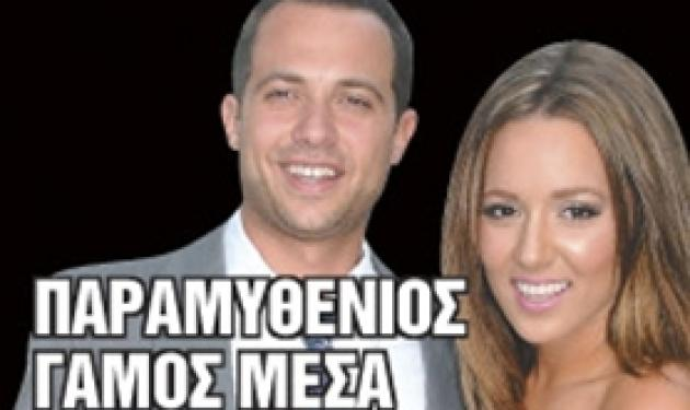 Πού θα παντρευτεί η Καλομοίρα; | tlife.gr