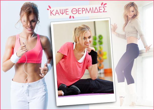 Ένα πολύ απλό και εύκολο πρόγραμμα γυμναστικής που μπορείς να κάνεις σπίτι σου και να κάψεις λίπος! | tlife.gr