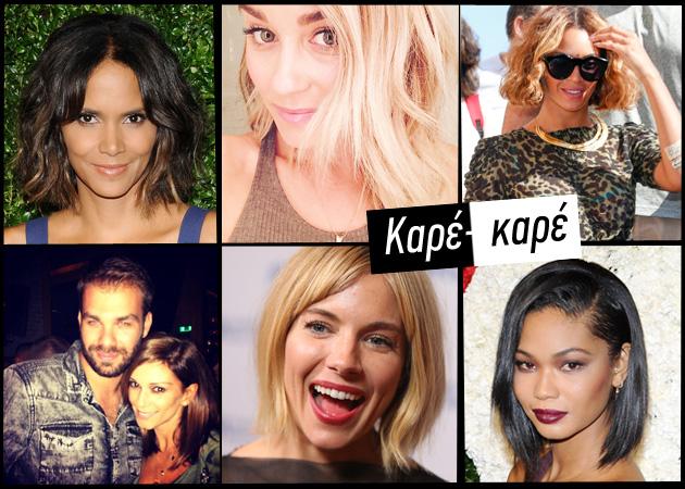 15 διάσημες που έκοψαν πρόσφατα τα μαλλιά τους καρέ!