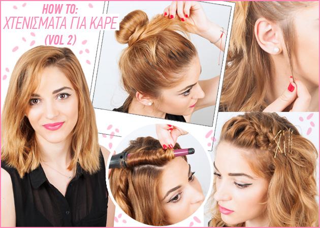 Καρέ μαλλιά! 4 (ακόμη) χτενίσματα που μπορείς να κάνεις στα καρέ μαλλιά σου! | tlife.gr