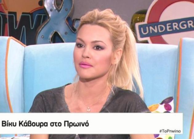 Βίκυ Κάβουρα: Η εξομολόγηση για το πολύ σοβαρό πρόβλημα υγείας | tlife.gr