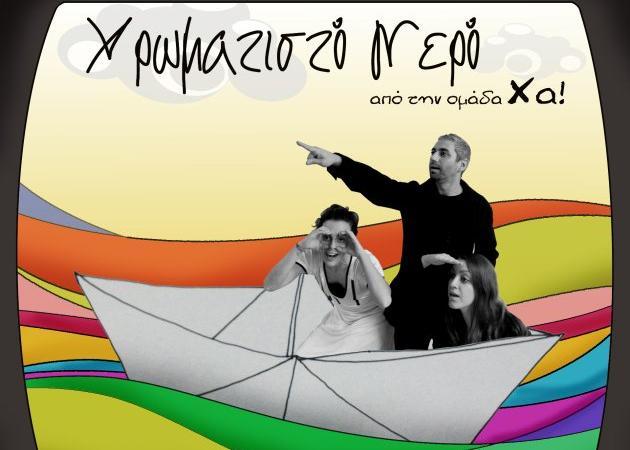 «Χρωματιστό νερό», μια παράσταση για παιδιά! | tlife.gr