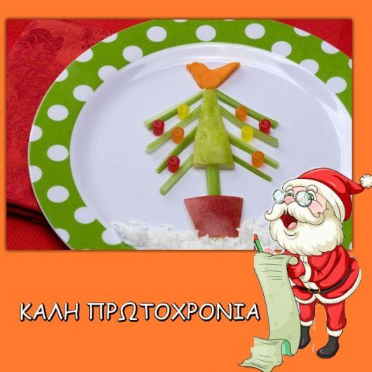 Γιορτινή σαλάτα για παιδιά | tlife.gr