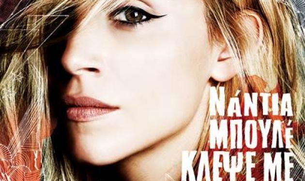 Ν. Μπουλέ: Γύρισε το πρώτο video clip της για το νέο της τραγούδι! | tlife.gr
