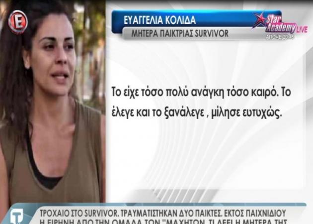 Τροχαίο Survivor: Τι λένε οι συγγενείς των τραυματισμένων στην Tatiana Live; [vid] | tlife.gr