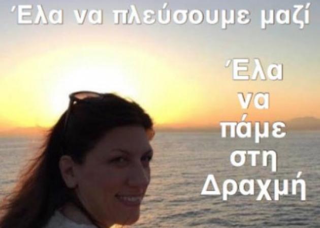 Χαμός στο twitter με το νέο κόμμα της Ζωής Κωνσταντοπούλου | tlife.gr