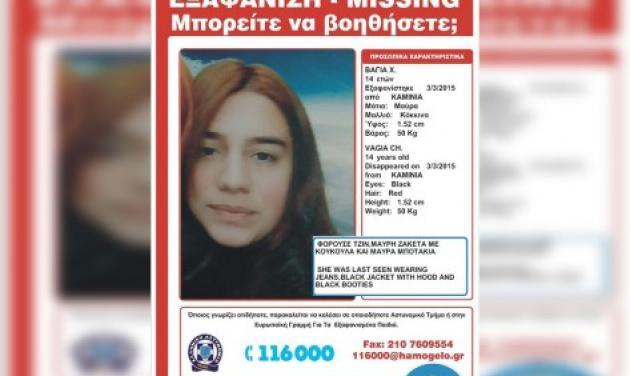 Αγωνία για την 14χρονη Βάγια που χάθηκε την Τρίτη από το σπίτι της στα Καμίνια!