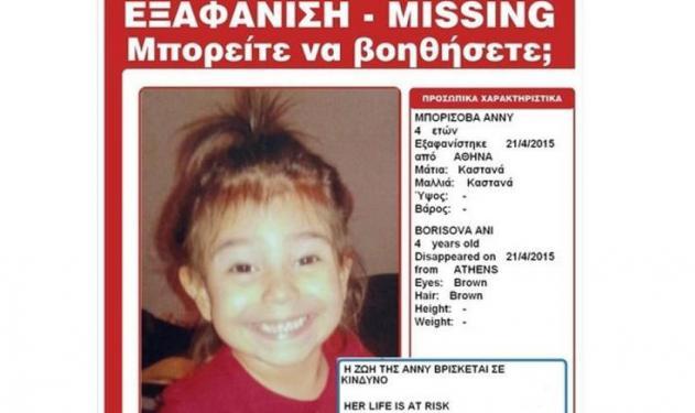 Οι γονείς της εξαφανισμένης 4χρονης γνωρίζουν πού είναι
