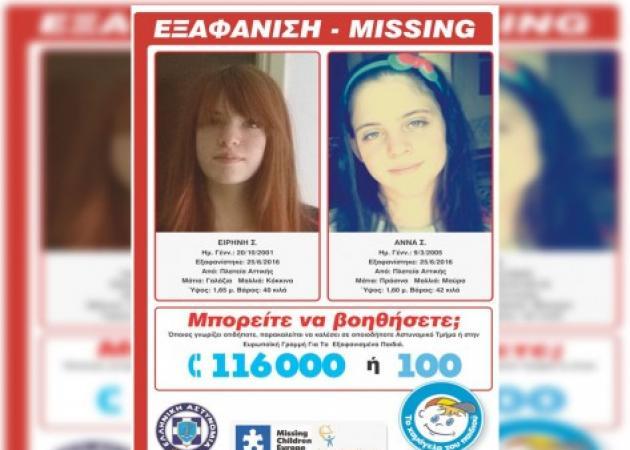 Εξαφανίστηκαν δυο κορίτσια, 14 και 11 ετών | tlife.gr