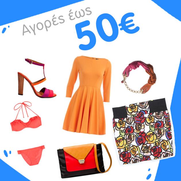 1   Αγορές έως 50€