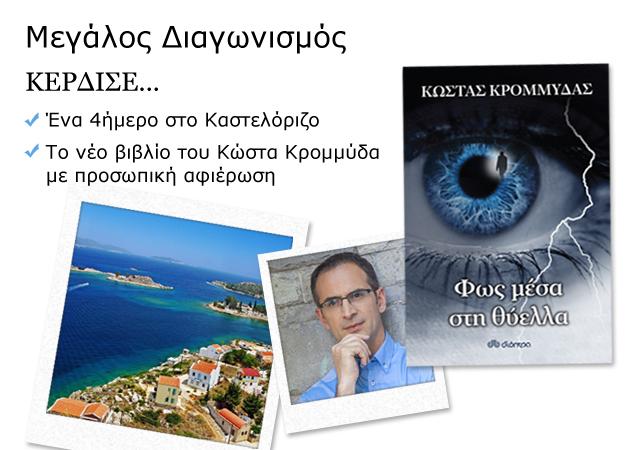 Οι νικητές για το 4ήμερο στο Καστελόριζο και το νέο βιβλίο του Κώστα Κρομμύδα, «Φως μέσα στη θύελλα»! | tlife.gr
