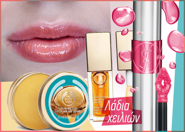 Lip oil! Το επόμενο big thing είναι τα λάδια χειλιών! Τι κάνουν, πού τα βρίσκεις! | tlife.gr