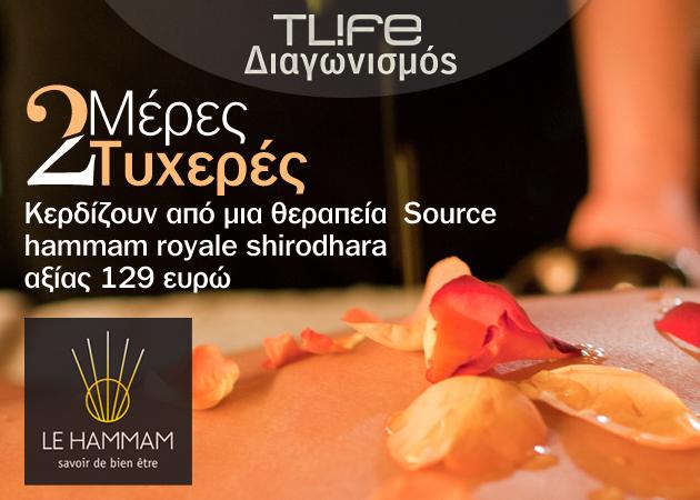 Οι νικήτριες του διαγωνισμού Le Hammam! | tlife.gr