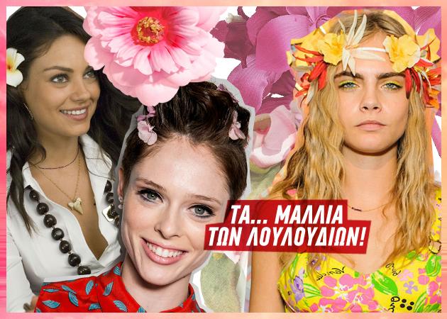 10+1 τρόποι να φορέσεις λουλούδια στα μαλλιά! | tlife.gr