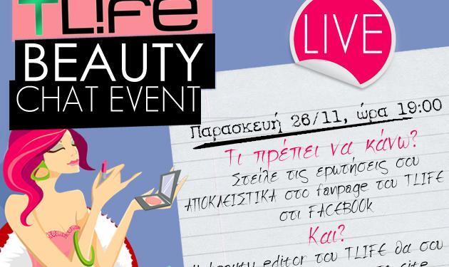 Ρώτησε ότι θες, την Beauty Editor! Σήμερα LIVE στο TLIFE! | tlife.gr