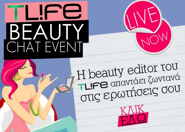 Το πρώτο Beauty Live Chat Event τελείωσε! Δες εδώ όλη την συζήτηση! | tlife.gr