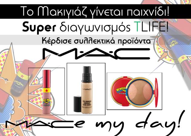 Tελευταία μέρα του διαγωνισμού! Κέρδισε προϊόντα μακιγιάζ MAC! | tlife.gr