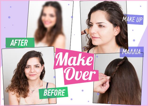 Make over! Δες την μεταμόρφωση της αναγνώστριάς μας! Η επόμενη μπορεί να είσαι εσύ! | tlife.gr