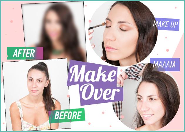Πόσο άλλαξε η αναγνώστριά μας μετά το make over! | tlife.gr