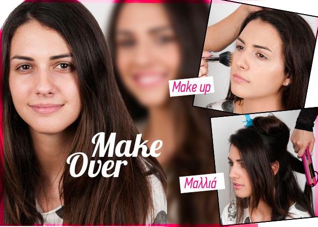 Brand new her! Δες πώς άλλαξε η αναγνώστριά μας μετά το make over!