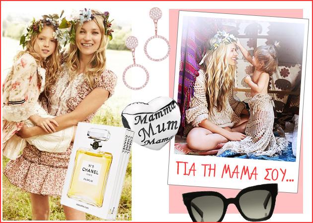Γιορτή της Μητέρας 2017: Ξεχωριστά δώρα που θα ενθουσιάσουν κάθε μαμά | tlife.gr