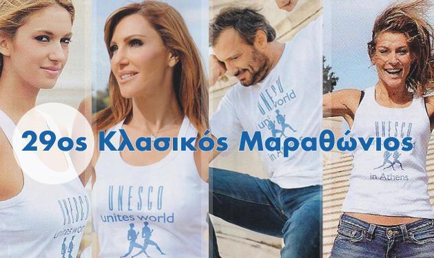 Οι celebrities μίλησαν στο TLIFE λίγο πριν τρέξουν στον 29ο Κλασικό Μαραθώνιο! | tlife.gr