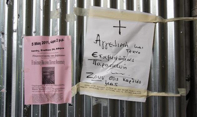 Ένας χρόνος μετά την τραγωδία στην Marfin – Ακόμη ελεύθεροι οι δολοφόνοι | tlife.gr