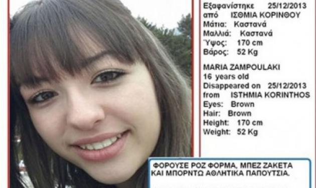 Βρέθηκε χθες το βράδυ η 16χρονη Μαρία από τα Ίσθμια Κορινθίας