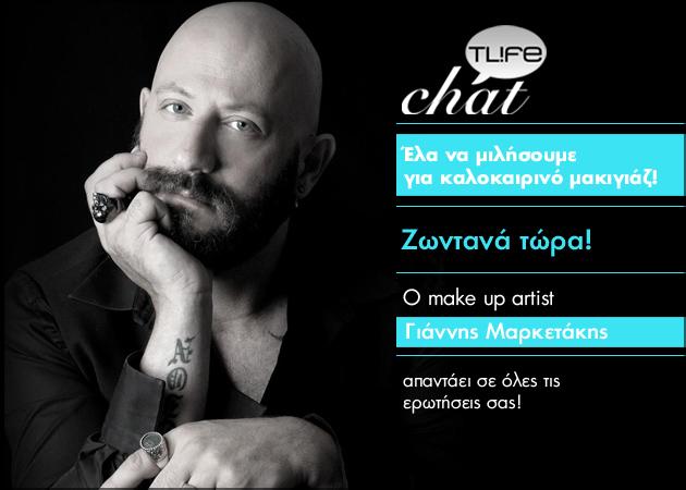 Live beauty chat! Ο Γιάννης Μαρκετάκης απαντά ΤΩΡΑ ζωντανά στις beauty απορίες σου!