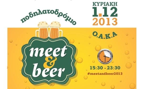 Οι τυχεροί που κέρδισαν προσκλήσεις για το Meet and Beer party της Κυριακής