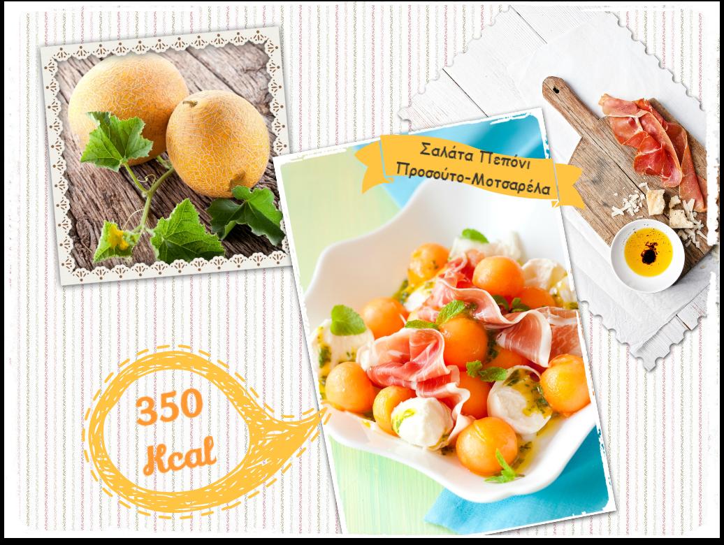 5 | Σαλάτα πεπόνι-προσούτο και μοτσαρέλα