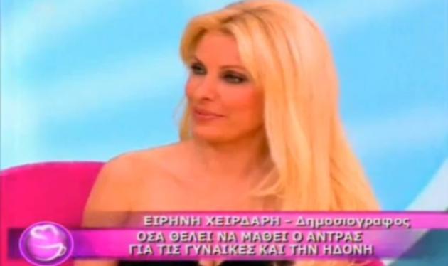 Οι απορίες της Ελένης Μενεγάκη για τον οργασμό! | tlife.gr