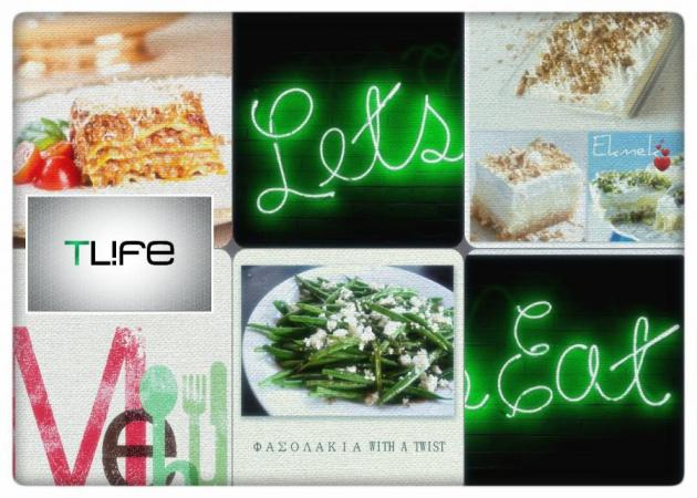 Τι θα μαγειρέψεις σήμερα; Προτάσεις για τα πιάτα της εβδομάδας… | tlife.gr