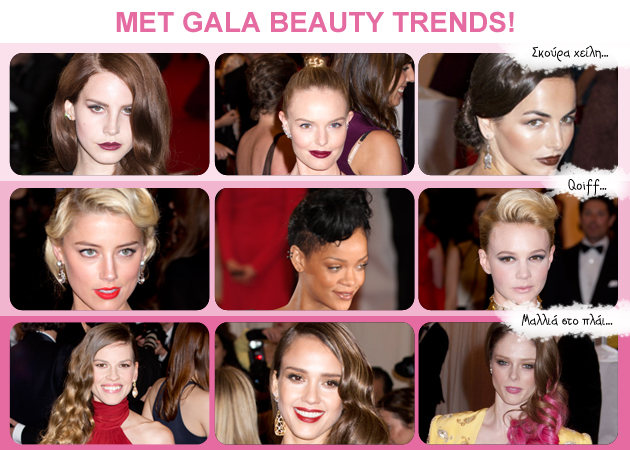 Ποιες beauty τάσεις επέλεξαν οι stars για το Met Gala; Δες και πάρε ιδέες! | tlife.gr