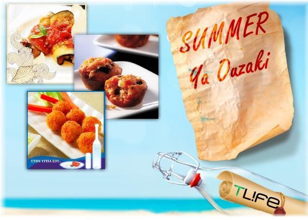 Summer fun! Διαλεχτοί μεζέδες για να απολαύσεις ούζο στο μπαλκόνι…
