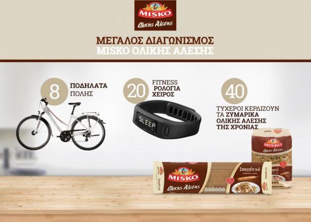 Μεγάλος Διαγωνισμός από τα MISKO Ολικής Άλεσης | tlife.gr