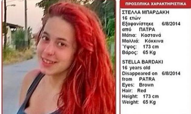 Εξαφανίστηκε η 16χρονη Στέλλα Μπαρδάκη από την Πάτρα. Έκκληση για βοήθεια από τους γονείς της!