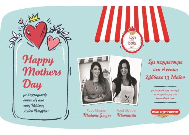 Οι Μύλοι Αγίου Γεωργίου γιορτάζουν την Ημέρα της Μητέρας