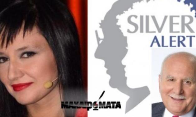 Αθηναΐς Νέγκα: Silver Alert για τον Γ. Παπαδάκη! | tlife.gr