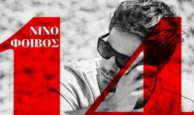 Ο Νίνο τραγουδάει για την ημέρα των ερωτευμένων! Άκουσε το νέο του τραγούδι | tlife.gr