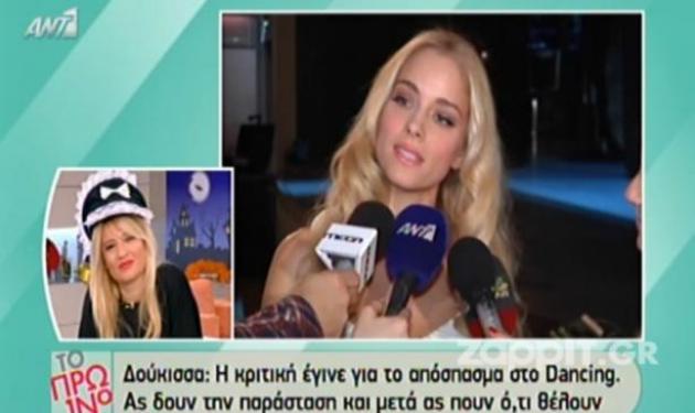 Η απάντηση της Δούκισσας στα σχόλια για το υποκριτικό της ταλέντο | tlife.gr