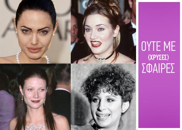 Χρυσές Σφαίρες! Θυμόμαστε τις χειρότερες beauty εμφανίσεις όλων των εποχών! | tlife.gr
