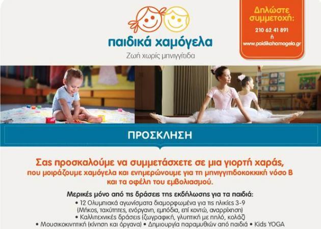 Γιορτή χαράς και… ενημέρωσης στο ΟΑΚΑ!   tlife.gr