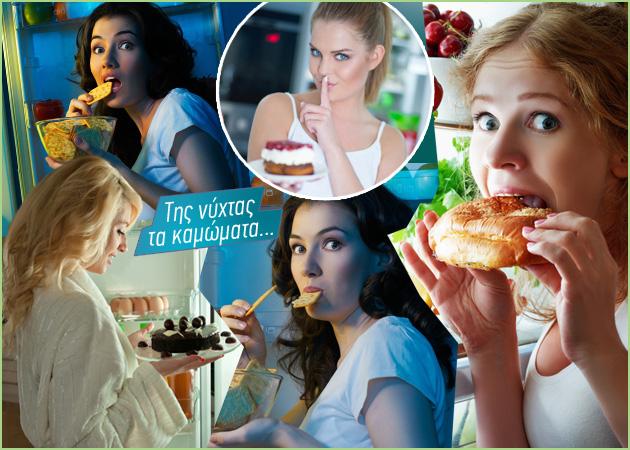 Το Σύνδρομο της Βραδινής επιδρομής στο ψυγείο. Πώς να το αντιμετωπίσεις! | tlife.gr