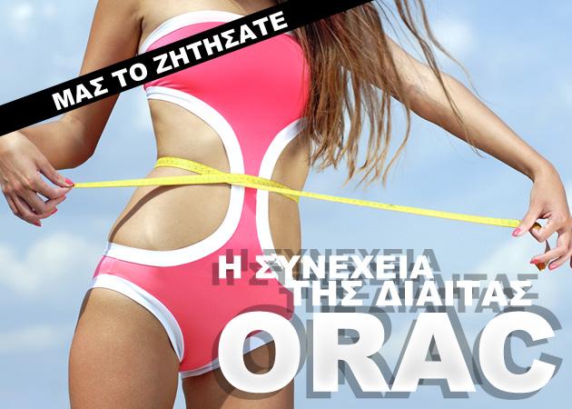 Δίαιτα Orac: Η επόμενη εβδομάδα… που τόσο περίμενες!