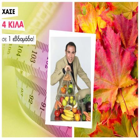 1 | Φθινοπωρινή Δίαιτα Orac! Το μενού της πρώτης εβδομάδας και οι συνταγές για τα πιάτα της δίαιτας...